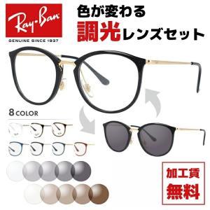 レイバン Ray-Ban 調光レンズセット 伊達メガネ 調光サングラス RX7140 2000 51サイズ (RB7140) ボストン型 海外正規品|treasureland