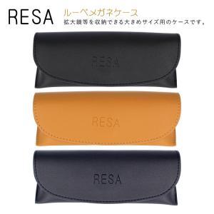 レサ メガネケース おしゃれ ブランド PVC 大きめ メンズ 男性 レディース 女性 RESA RESA LOUPE CASE 全3カラー|treasureland
