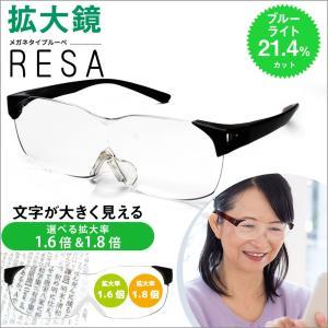 ルーペメガネ メガネ型拡大鏡 虫眼鏡 選べる拡大率1.6倍・1.8倍 メンズ 男性 レディース 女性 メンズ 男性 レディース 女性 老眼鏡 読書 裁縫 RESA レサ|treasureland
