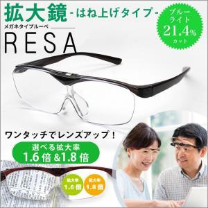 メガネ型拡大鏡 ルーペメガネ 跳ね上げタイプ 選べる拡大率1.6倍 1.8倍 おしゃれ メンズ 男性 レディース 女性 RESA レサ|treasureland