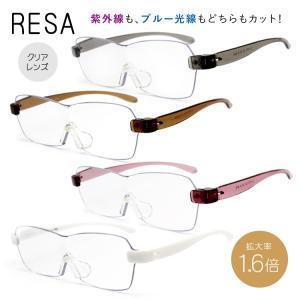 ルーペメガネ シニアグラス 拡大鏡 レディース 女性 メンズ 男性 レサ RESA RESA LL-001 全4カラー 122|treasureland