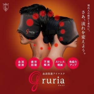 gruria グルリア 血流促進 アイマスク 疲れ目軽減 疲労回復 不眠解消 ストレス軽減 新陳代謝 アンチエイジング 肌弾力 遠赤外線作用|treasureland