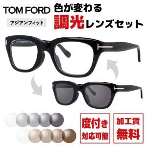 トムフォード TOM FORD 調光レンズセット オリジナル伊達メガネ 調光サングラス FT5178F 001 51サイズ アジアンフィット ウェリントン型|treasureland