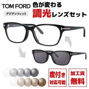 トムフォード TOM FORD 調光レンズセット オリジナル伊達メガネ 調光サングラス FT5405F 001 54サイズ アジアンフィット スクエア型|treasureland