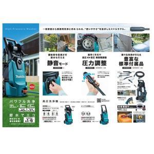 マキタ  Makita  高圧洗浄機 100V 50/60Hz共用 5mコード付き MHW0810|treasuretown|02