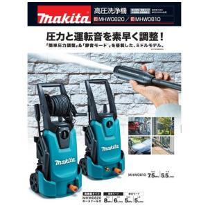 マキタ  Makita  高圧洗浄機 100V 50/60Hz共用 5mコード付き MHW0820|treasuretown