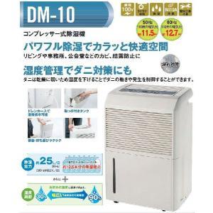 ナカトミ コンプレッサー式除湿機 DM-10 代引不可 直送品 送料無料|treasuretown