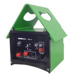 ナカトミ 電気棚 豊柵クン DRH-75 1.8kg 代引不可 直送品 送料無料|treasuretown