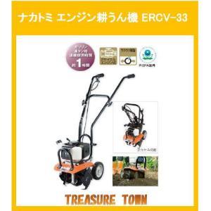 ナカトミ 耕運機 小型 家庭用 エンジン耕うん機 ERCV-33  直送品 代引不可|treasuretown