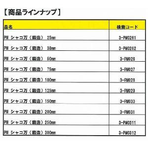 プロモート PM シャコ万(鍛造)300mm treasuretown 02