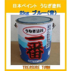 日本ペイント 船底塗料 うなぎ塗料 一番 2kg缶 ブルー (FRP船船底部 防汚塗料/船底塗料) 代引不可|treasuretown