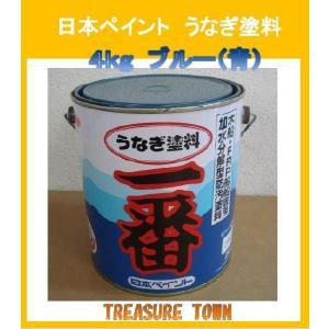 日本ペイント 船底塗料 うなぎ塗料 一番 4kg缶 ブルー (FRP船船底部 防汚塗料/船底塗料) |treasuretown