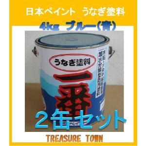 日本ペイント 2缶セット 船底塗料 うなぎ塗料 一番 4kg缶X2缶 ブルー (FRP船船底部 防汚塗料/船底塗料) 代引不可