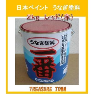 日本ペイント 船底塗料 うなぎ塗料 一番 2kg缶 レッド (FRP船船底部 防汚塗料/船底塗料) 代引不可|treasuretown
