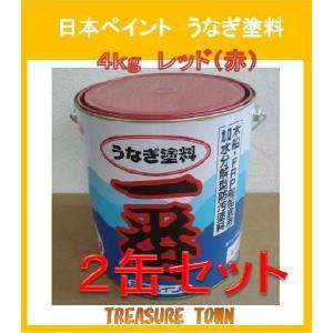 日本ペイント 2缶セット 船底塗料 うなぎ塗料 一番 4kg缶X2缶 レッド (FRP船船底部 防汚塗料/船底塗料)|treasuretown