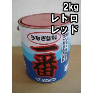 日本ペイント 船底塗料 うなぎ塗料 一番 2kg缶 レトロレッド (FRP船船底部 防汚塗料/船底塗料) 代引不可|treasuretown