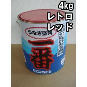 日本ペイント 船底塗料 うなぎ塗料 一番 4kg缶 レトロレッド (FRP船船底部 防汚塗料/船底塗料) 代引不可
