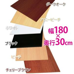 アイリスオーヤマ カラー化粧棚板 ホワイト LBC-1830 直送品 代引不可|treasuretown