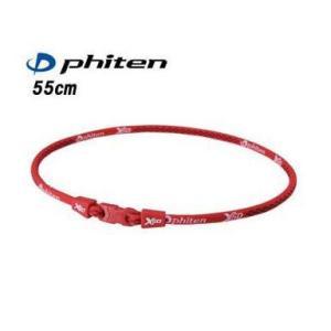 Phiten ファイテン RAKUWAネック X50  レッド TF360454 55cm メール便送料無料|treasuretown