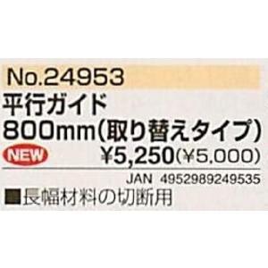 プロクソン 平行ガイド 800mm 取り替えタイプ 24953|treasuretown