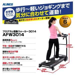 アルインコ  電動ウォーカー 3014 AFW3014 ウォーキングマシン 代引不可 直送品 送料無料 treasuretown