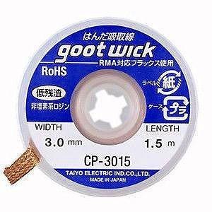 グット goot 吸取線 幅3.0mm CP-3015|treasuretown