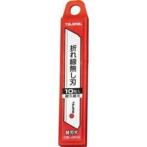 タジマ カッターナイフ 折れ線無し刃 10枚入り 替刃大 CBL-ON10
