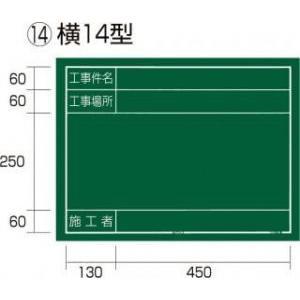 タジマ 工事黒板 横14型 KB6-Y14|treasuretown