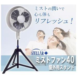 フカダック 業務用扇風機 ステラスターミストファン FC-001 FUKADAC|treasuretown