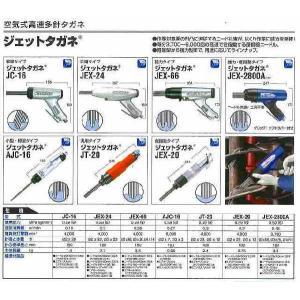 日東工器 ジェットタガネ 汎用タイプJEX-24|treasuretown|02