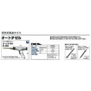日東工器 オートチゼルA-302|treasuretown|02