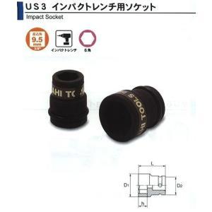 旭金属工業 アサヒ ASAHI インパクトレンチ用 ソケット 3/8(9.5 )x9mm US0309|treasuretown