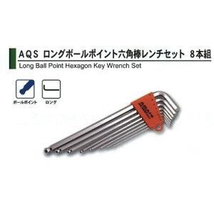 旭金属工業 アサヒ ASAHI ロングボールポイント六角棒スパナセット 8本組AQS0880|treasuretown