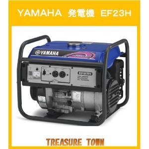 ヤマハ YAMAHA スタンダード 発電機 60Hz EF-23H 在庫品|treasuretown