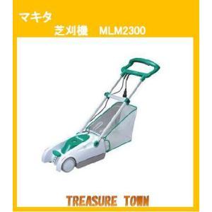 マキタ  Makita  芝刈機  230mm MLM2300|treasuretown