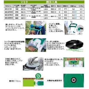 マキタ  Makita  芝刈機  230mm MLM2300|treasuretown|02