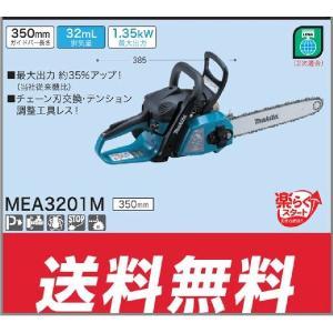 マキタ  Makita  エンジンチェーンソー MEA3201M|treasuretown
