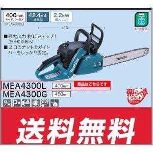 マキタ  Makita  エンジンチェーンソー 400ミリ MEA4300L|treasuretown