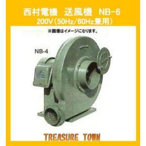 西村電機 高風圧送排風機 送風機 NB-6 三相200V 50Hz/60Hz兼用 直送品 代引不可 treasuretown