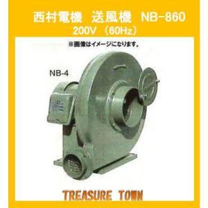 西村電機 高風圧送排風機 送風機 NB-860 三相200V 60Hz 直送品 代引不可|treasuretown