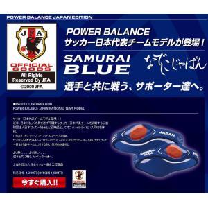 パワーバランス 正規品 サムライブルー S(17.5cm) ブレスレット シリコンブレスレット POWER BALANCE バンド 日本正規品 メール便送料無料|treasuretown