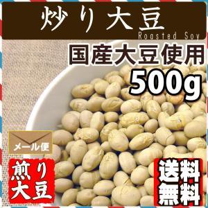全商品送料無料!500g以上の商品で便利なチャック付です。 国産大豆をカリッとした食感と香ばしい煎り...