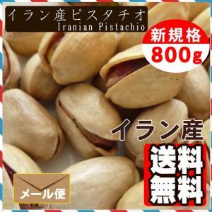 イラン産ジャンボピスタチオ1kg【送料無料】