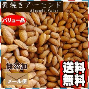 バリュー品 素焼きアーモンド 1kg 【食塩無...の詳細画像1