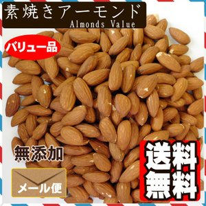 バリュー品 素焼きアーモンド 1kg 【食塩無...の詳細画像3