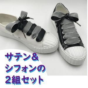 サテン&シフォンセット靴ひも(〜50cm) ハンドメイド アクセサリーパーツ シューレース 靴紐 treetop-shoes