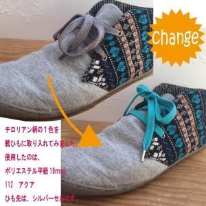 靴ひも 金属セル ポリエステル平紐10mm(60cm/70c...