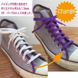 靴ひも プラセル ポリエステル平紐7.5mm(60cm/70...