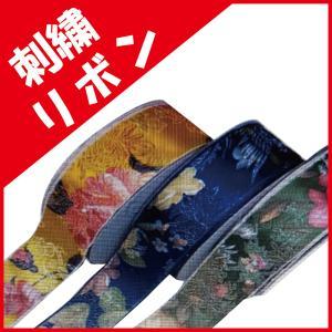 サテン刺繍リボン ハンドメイド アクセサリーパーツ 刺しゅう シューレース 靴紐|treetop-shoes