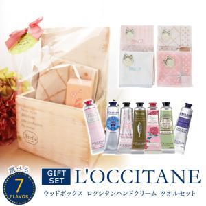 ロクシタン ハンドクリーム ギフトセット プレゼント ウッドボックス タオルセット 当店オリジナル L'OCCITANE 可愛い 誕生日 女性
